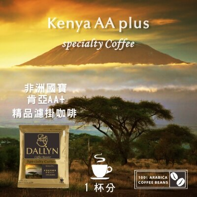 肯亞AA濾掛咖啡 Kenya AA   | DALLYN世界嚴選莊園  ★免運稅入 送料無料 0