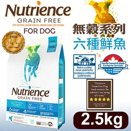 ayumi愛犬生活-寵物精品館:《Nutrience紐崔斯》無穀養生系列犬糧(多種魚)2.5kg狗飼料