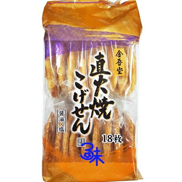 (日本)金吾堂直火燒醬油鹽米果 1包279公克(18入) 特價163元 【4901353050895】