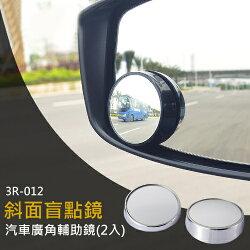 【A-HUNG】斜面汽車廣角輔助鏡 汽車後視鏡 後照鏡 廣角鏡 倒車鏡 照後鏡 盲點鏡