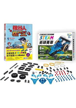 機器人格鬥王1:首刷專屬智高積木套組【STEAM衝鋒賽車】