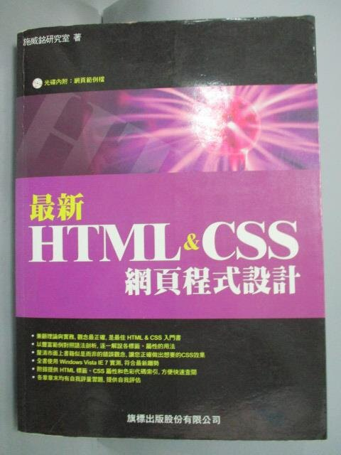 ~書寶 書T6/ _YCC~ HTML   CSS 網頁程式 _ 520_施威銘_無光碟