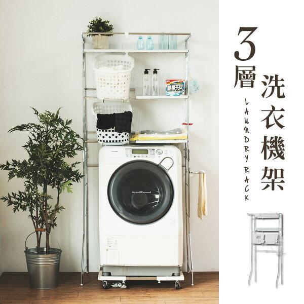 日本馬桶置物架收納亞伯伸縮三層架洗衣機架MIT台灣製完美主義【E0035】