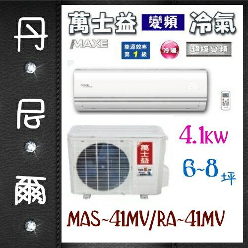 本月特價3組*萬士益冷氣《MAS-41M+RA-41M 》4.1kw定頻單冷一對一 建議:6-8坪 高效率變速馬達