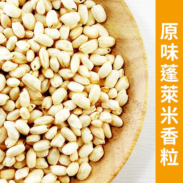 【穀享】原味蓬萊米香粒 (65g/包) *全素