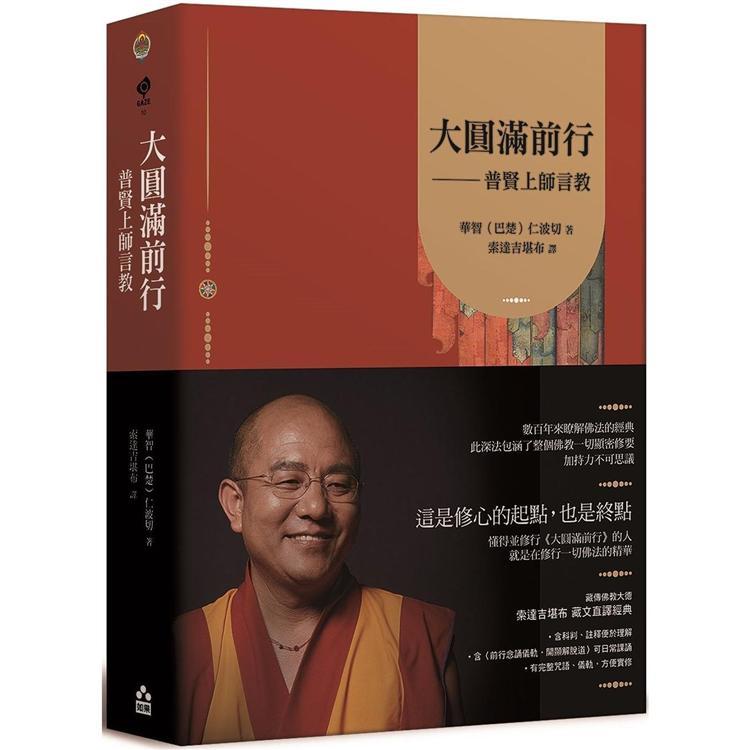 大圓滿前行:普賢上師言教【索達吉堪布藏文直譯經典】 | 拾書所