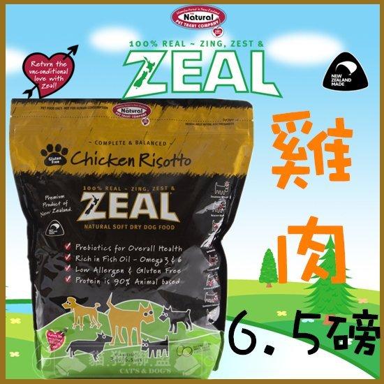 +貓狗樂園+ 紐西蘭ZEAL【天然寵物犬糧。雞肉配方。6.5磅】885元*軟飼料