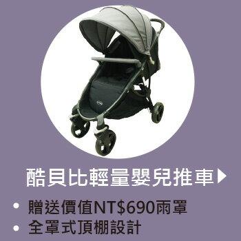 【酷貝比】城市嬰兒手推車 (灰色) 贈送價值NT$690雨罩 0