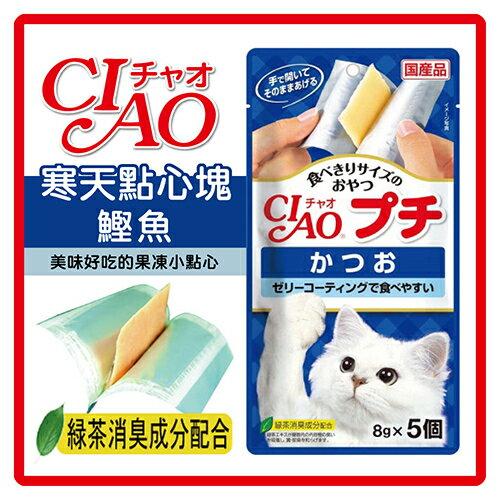 力奇寵物網路商店:【日本直送】CIAO寒天點心塊-鰹魚8g*5個SC-92-70元>可超取【片狀小點心,獎勵貓咪最佳首選】(D002A32)