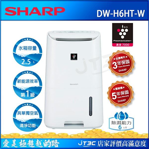 【點數最高16%】SHARP夏普6LDW-H6HT-W自動除菌離子清淨除濕機G2TICE負離子專利微型個人式冰冷扇