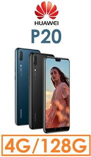【原廠貨】華為HUAWEIP20八核心5.8吋4G128G智慧型手機徠卡(預購送原廠大禮包+首購禮包)