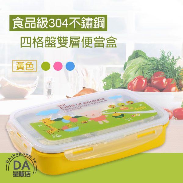 《DA量販店》304 不鏽鋼 分離式 4格 雙層 便當盒 保溫盒 環保 餐盒 餐盤 黃(V50-1765)