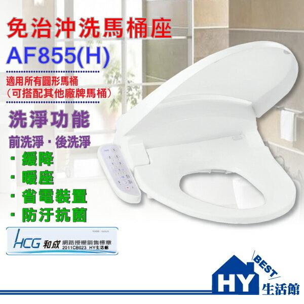 《HCG和成》免治馬桶座AF-855 (AF855) 和成牌免治馬桶蓋【不含安裝】