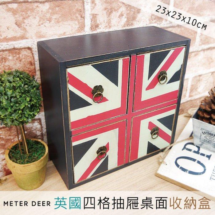 收納櫃 英國旗四格雙層抽屜桌面置物收納盒珠寶展示架 復古英倫工業風木質雜物文具裝飾品筆筒小物分類收納儲物盒