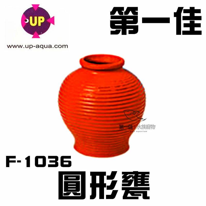 [第一佳 水族寵物] 台灣UP雅柏〔F-1036〕MF精緻陶瓷系列(紅磚)圓形甕