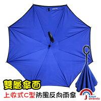 下雨天推薦雨靴/雨傘/雨衣推薦[Kasan] 雙層傘面上收式C型反向雨傘-寶藍
