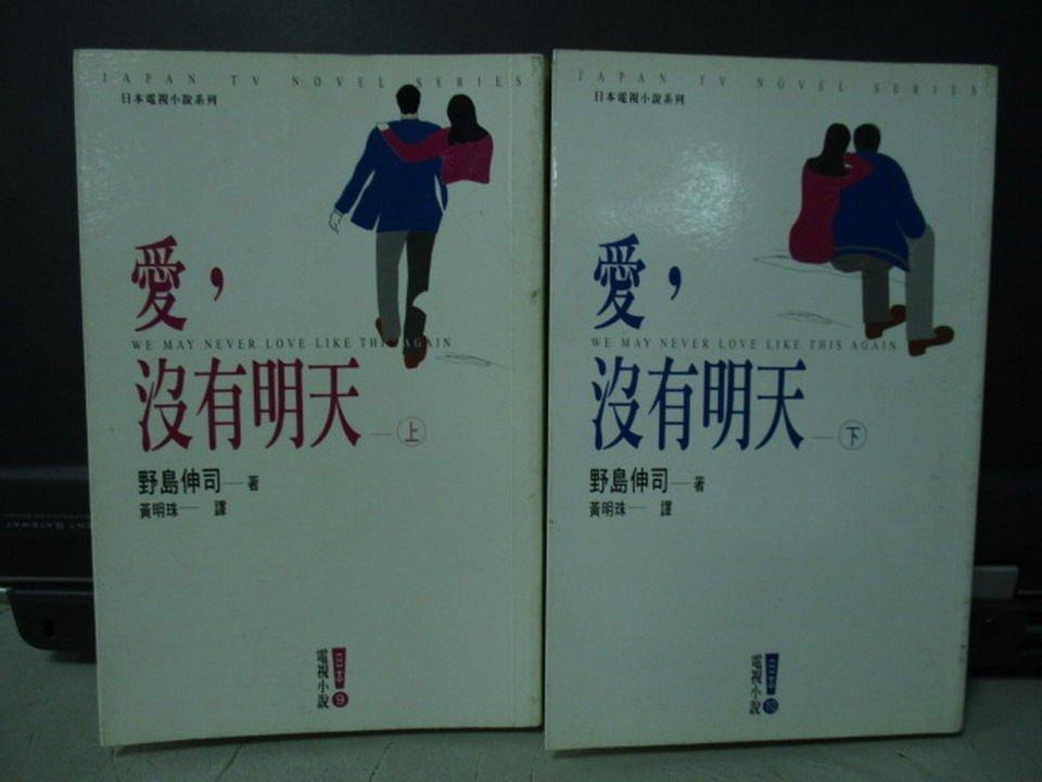 【書寶二手書T3/一般小說_LPE】愛沒有明天_上下本合售_野島伸司