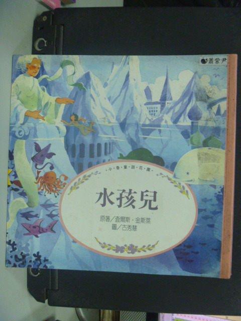 【書寶二手書T7/兒童文學_GIB】水孩兒_查爾斯.金