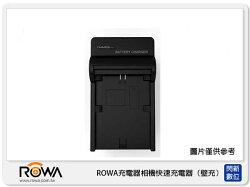 【免運費】ROWA相機 快速 充電器(壁充)座充 FUJIFILM NP-40(NP40)