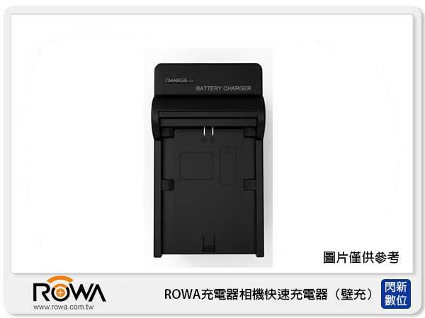 【免運費】ROWA相機快速充電器(壁充)座充PANASONICS006(S006)
