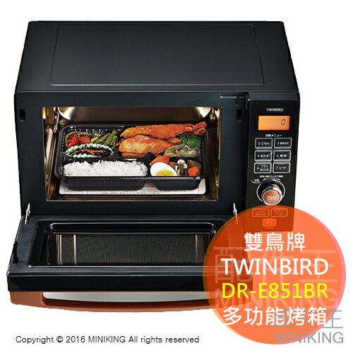 【配件王】日本代購 TWINBIRD 雙鳥牌 DR-E851BR 多功能烤箱 18L 微波爐 解凍 另 D037PB