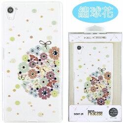 【奧地利水鑽】Sony Xperia Z5 (E6653) 5.2吋 花系列保護軟套