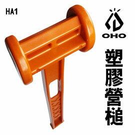 [ OHO ] 塑膠營槌  棕橘 / 輕量化 營釘槌 / HA1