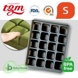 ~淘氣寶寶~韓國 Tgm FDA白金矽膠副食品冷凍儲存分裝盒  冷凍盒冰磚盒 20格10g