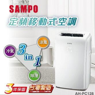 ★贈除氯專用沐浴器MK-810★『SAMPO』☆ 聲寶定頻移動式空調AH-PC128 ** 免運費 **