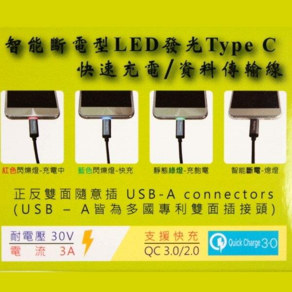 StarKingTYPE-C智能斷電LED發光快充傳輸線1.2M