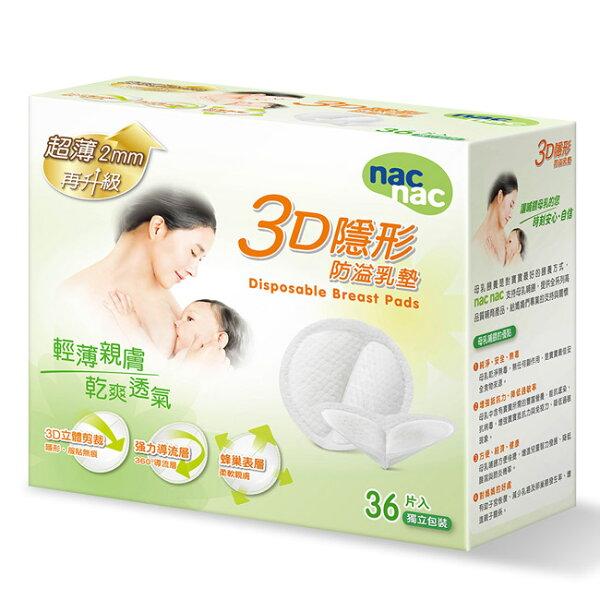 nacnac-3D隱形防溢乳墊36入