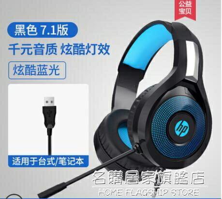 電腦游戲耳機頭戴式電競吃雞cf專用7.1聲道聽聲辯位有線耳麥帶麥克風話筒 創時代 交換禮物 送禮