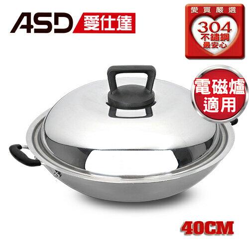 愛仕達ASD 二代多層鋼炒鍋(40cm)【愛買】