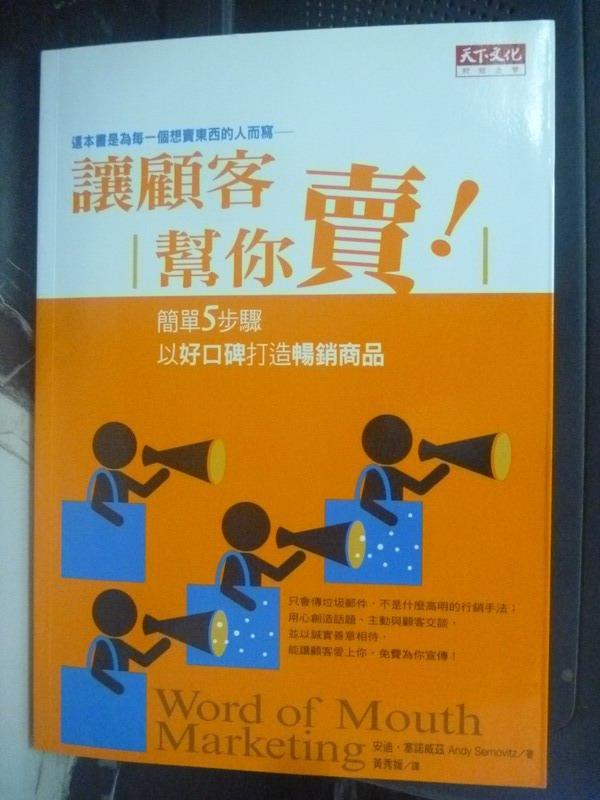 ~書寶 書T2/行銷_IFP~讓顧客幫你賣^!~簡單5步驟以好口碑打造暢銷 _黃秀媛