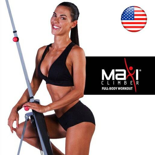 洛克馬-美國 MaxiClimber 攀爬登山健身機-歐美最新時尚健身款