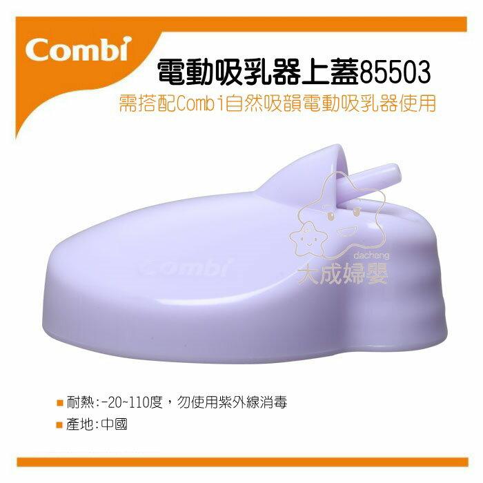 【大成婦嬰】Combi 自然吸韻 吸乳器配件-電動上蓋(85503) 原廠公司貨