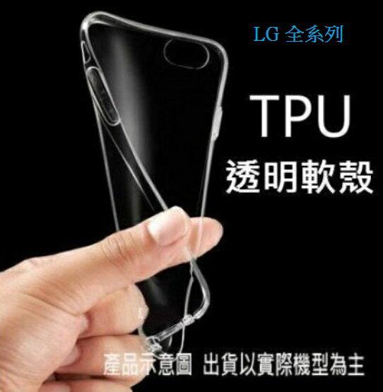 清倉特價 PO SHOPღ 【LG全系列】LG G6 TPU透明軟殼超薄清水套-白色