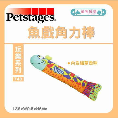 貓狗樂園 Petstages~玩樂系列~748~角戲角力棒~250元