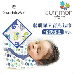 ✿蟲寶寶✿ 【美國Summer Infant】聰明懶人育兒包巾- 怪獸派對 (單入裝)