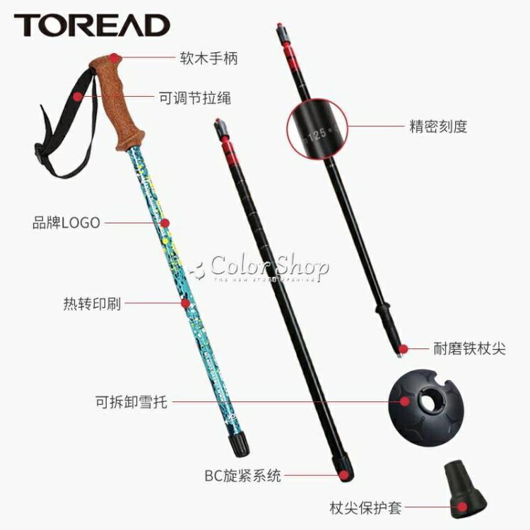 探路者登山杖戶外多功能三節伸縮BS旋轉系統鋁合金爬山裝備手杖  YYP 摩可美家