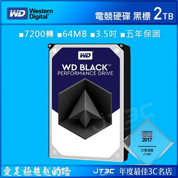 WD【黑標】2TBWD2003FZEX(3.5吋64M7200轉SATA3五年保)電競硬碟