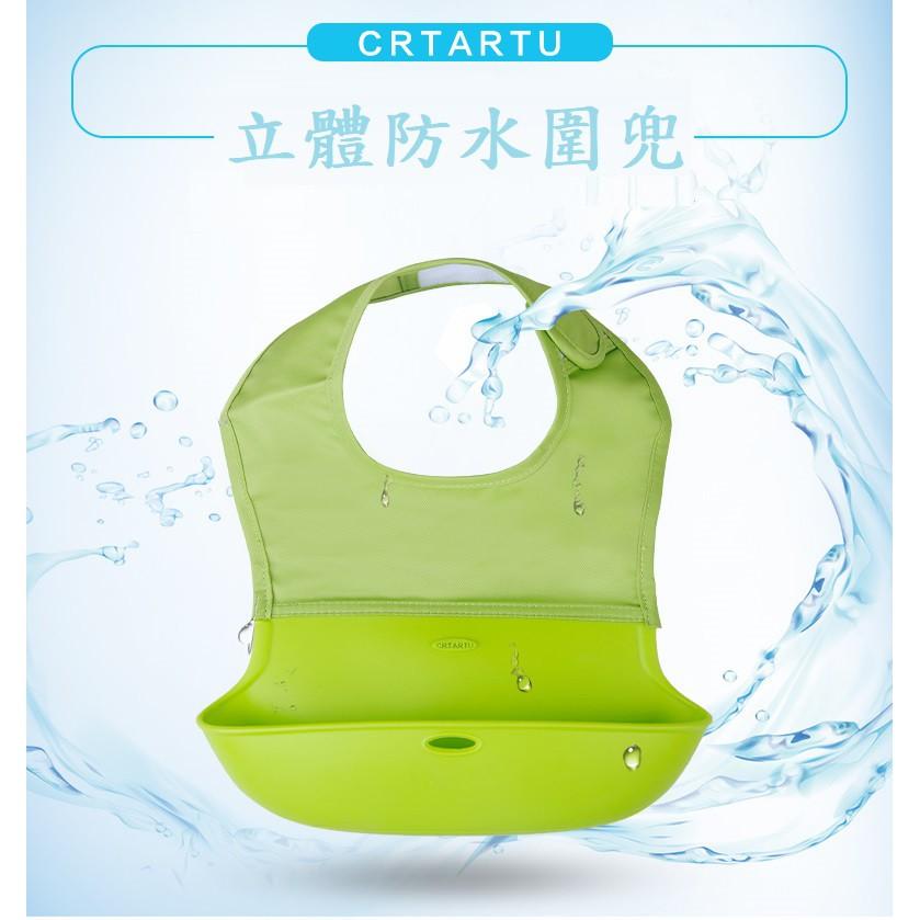 CRTARTU立體防水矽膠圍兜 防水圍兜 吃飯兜 口水巾