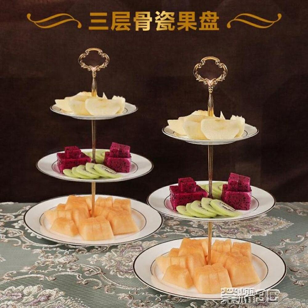 果盤  三層果盤帶架子歐式骨瓷水果盤架蛋糕盤點心瓜子盤下午茶糕點糖 清涼一夏特價