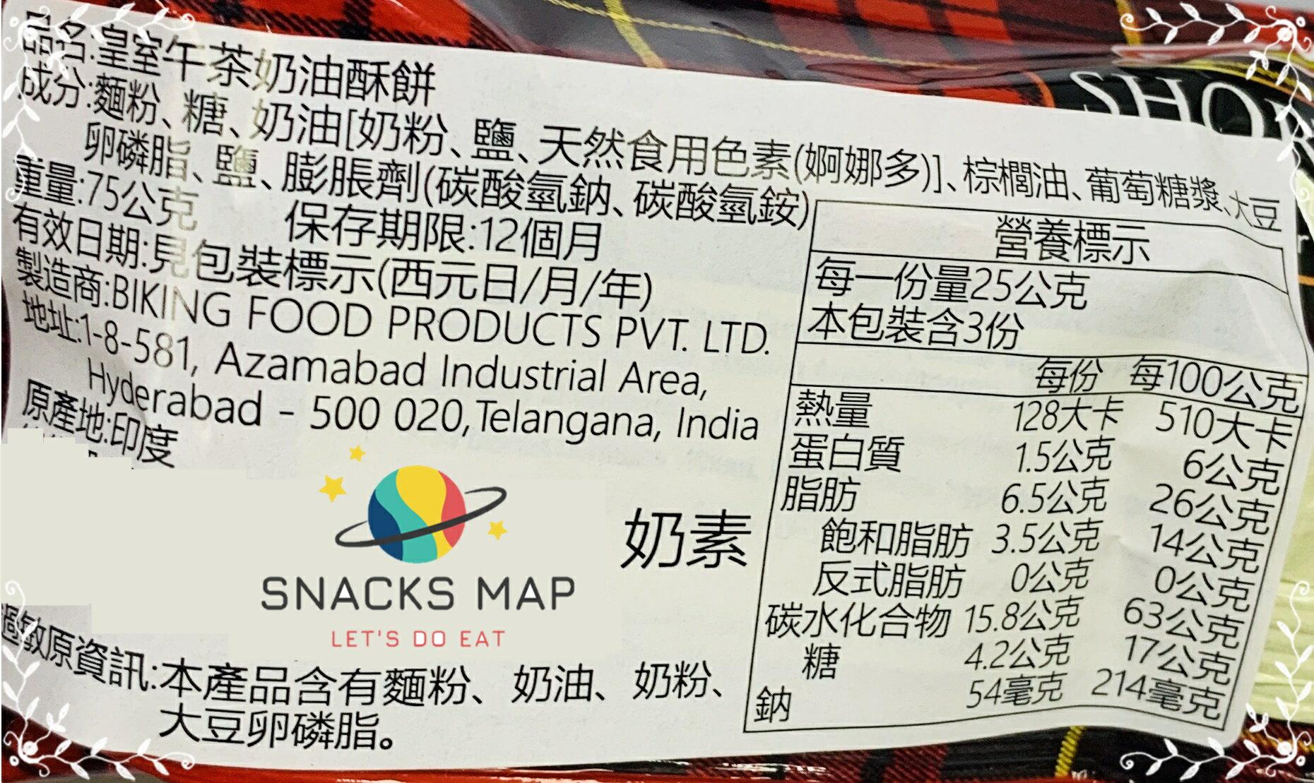 [SNACKS MAP零食地圖]皇室午茶奶油酥餅餅乾 零食 皇家 奶酥 奶油酥 奶油酥餅 酥餅 下午茶 午茶 餅乾 奶素
