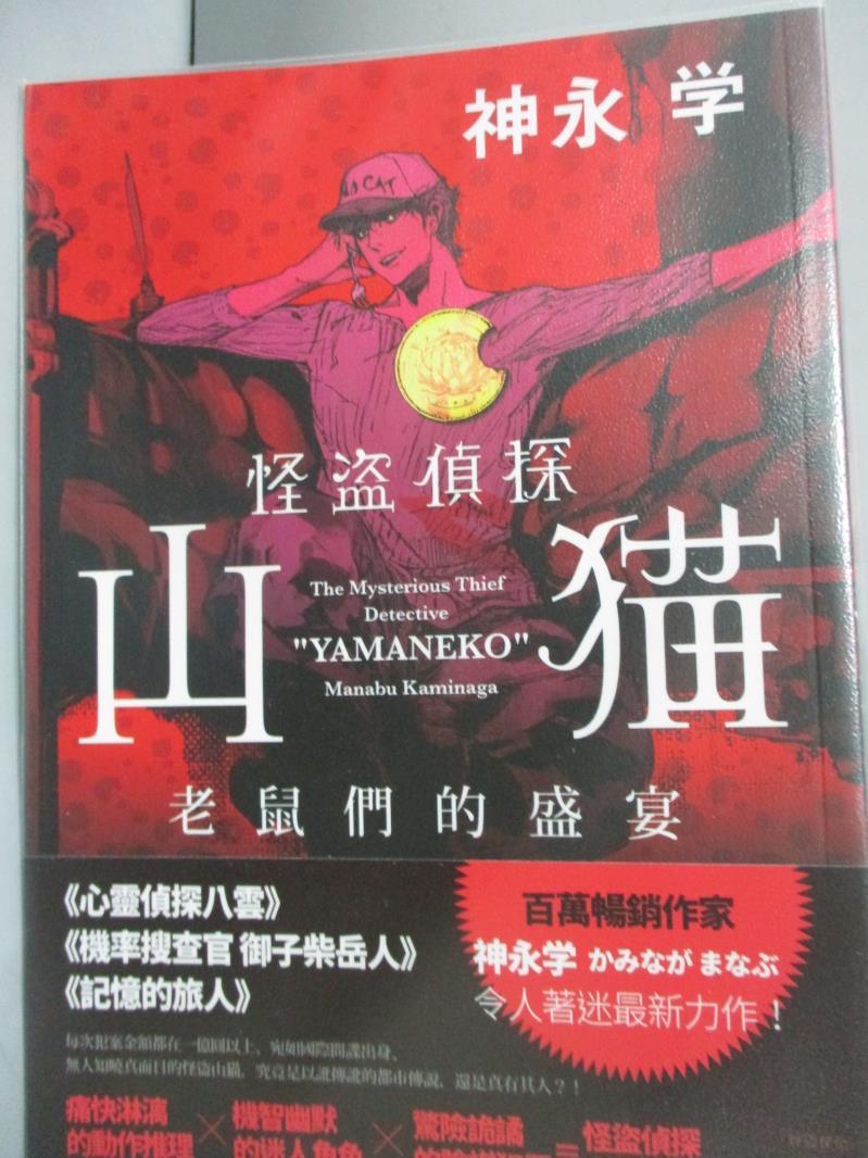 ~書寶 書T1/一般小說_JHG~怪盜偵探山貓 老鼠們的盛宴_神永學