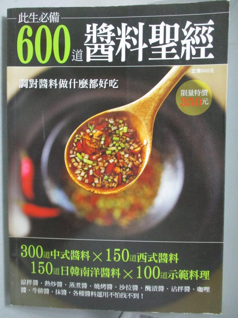 ~書寶 書T1/餐飲_XBL~600道醬料聖經_楊桃文化