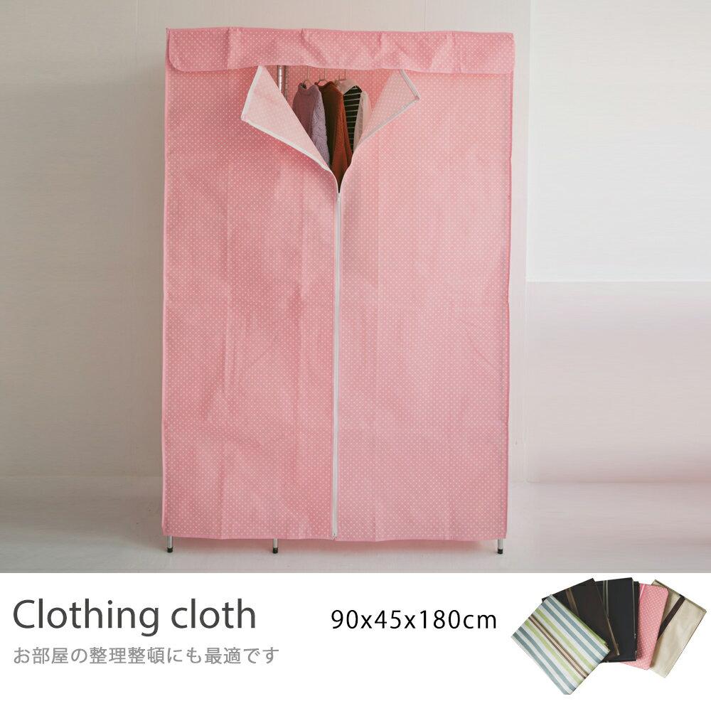 鍍鉻層架 層架~J0047~~鐵力士衣櫥 布套~90x45x180 完美主義