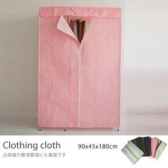 鍍鉻層架 層架【J0047】《鐵力士衣櫥專用布套》90x45x180 完美主義