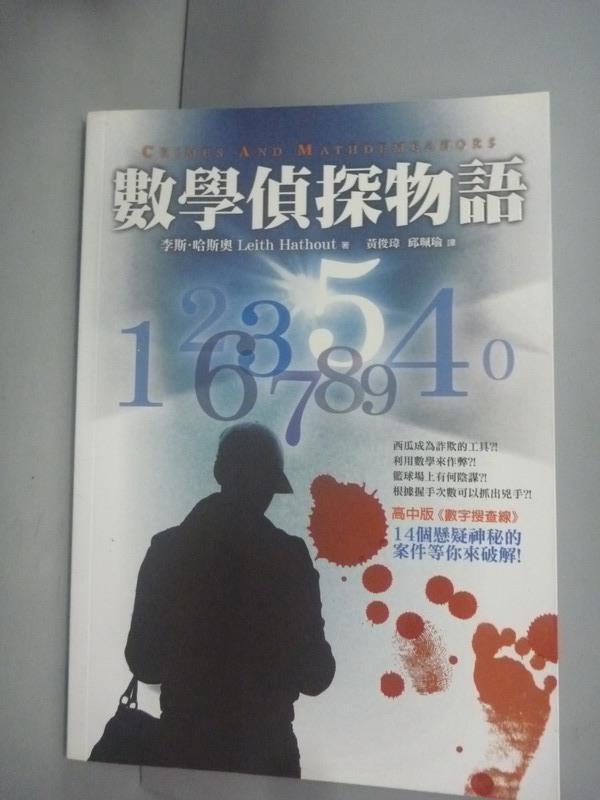 ~書寶 書T1/科學_HHP~數學偵探物語_李斯.哈斯奧