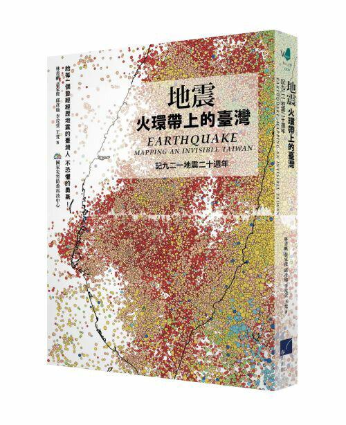 地震:火環帶上的臺灣 /林書帆、黃家俊、邱彥瑜等